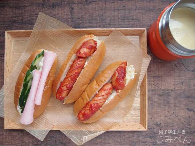 地味弁】ホットドッグ&スープジャー弁当