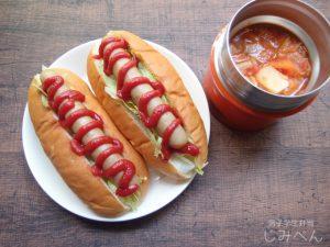 【地味弁】ホットドッグ&スープジャー弁当