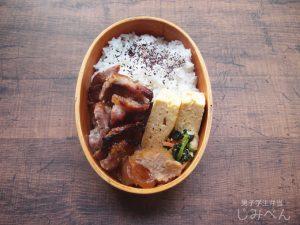 【地味弁】豚肉の塩麴焼きで男子学生弁当