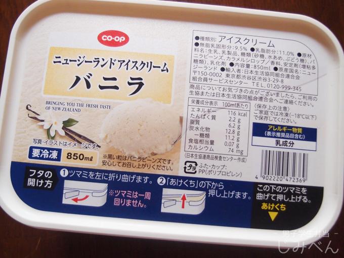 コープ バニラアイスクリーム
