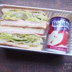【地味弁】サンドイッチ弁当