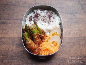 【地味弁】アスパラの豚肉巻き弁当