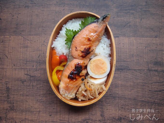 【地味弁】鮭の西京焼き弁当