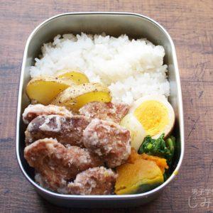 【地味弁】鶏むね肉のから揚げ弁当
