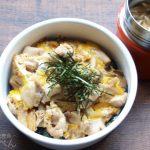 【地味弁】親子丼とスープジャー弁当