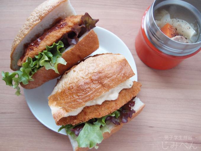 【地味弁】バケットサンドイッチで男子学生弁当