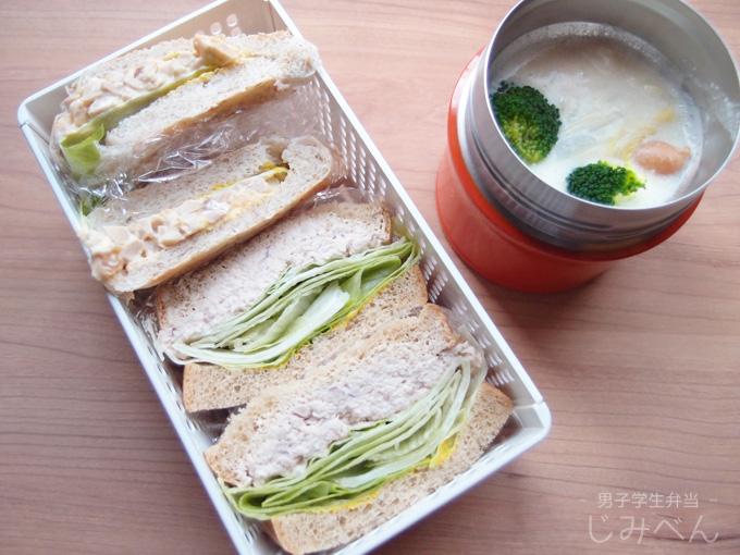 2019131【地味弁】サンドイッチとスープジャー弁当