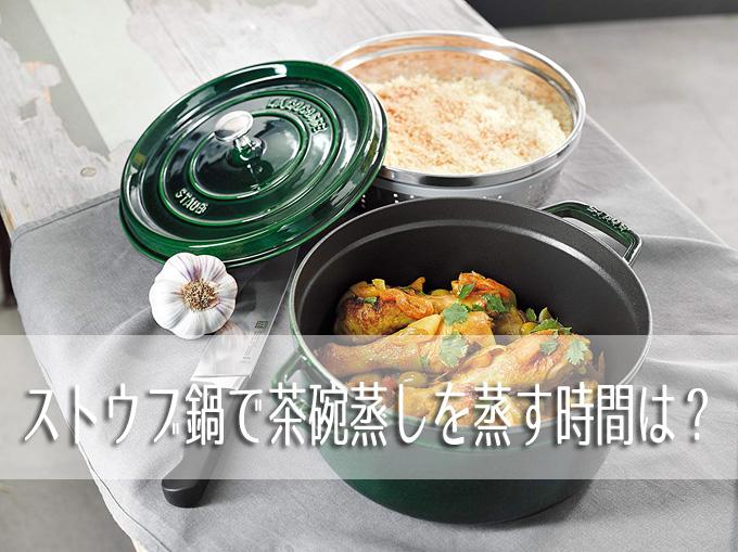 【覚書】ストウブ鍋で蒸す茶碗蒸しの時間